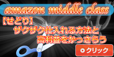 amazonmiddle